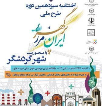 سیزدهمین دوره ایران، مرز پرگهر به پایان رسید