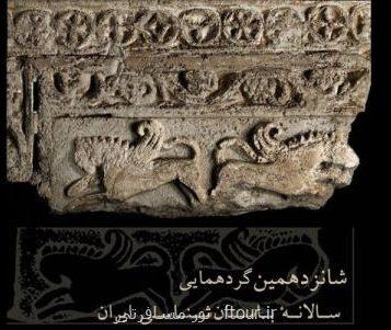 از فردا آغاز می شود گردهمایی باستان شناسان ایرانی با ۹ كشور خارجی