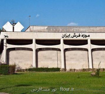عیدانه در موزه فرش ایران برگزار می گردد