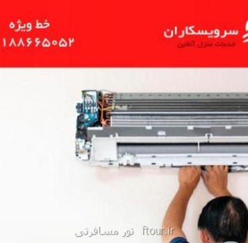 تعمیر كولر گازی در تهران توسط مجموعه سرویسكاران