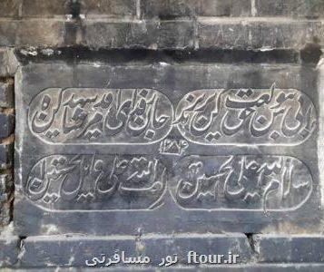 گزارش مهر كتیبه گورستان دارالسلام شیراز غیب شد