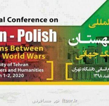 بررسی مناسبات تاریخی ایران و لهستان بین دو جنگ جهانی
