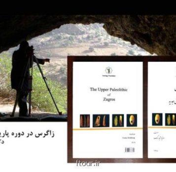 روایت یك عتیقه شناس از اولین انسان های پارینه سنگی جدید در زاگرس