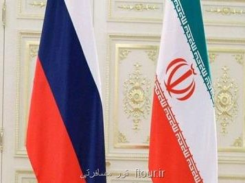مهر گزارش داد؛ مشاركت ایران در رویدادهای گردشگری روسیه