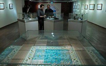 نمایشگاه گوهر گره در كتابخانه و موزه ملی ملك افتتاح شد
