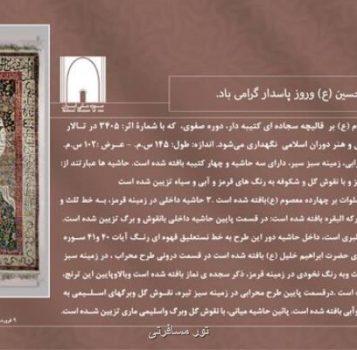 تبریك ولادت امام حسین (ع) به سبك موزه ملی ایران