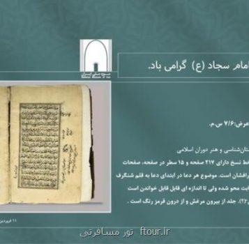 همزمان با ولادت امام سجاد(ع) انجام شد رونمایی مجازی از صحیفه سجادیه صفوی ها در موزه ملی ایران