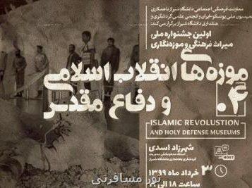 موزه های انقلاب اسلامی و دفاع مقدس، محور گفتگوی جشنواره ملی میراث فرهنگی و موزه نگاری