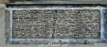 یك پژوهشگر زبان شناسی اعلام كرد: كتیبه های پرارزش فارسی دری بر دیوار شهر دربند روسیه