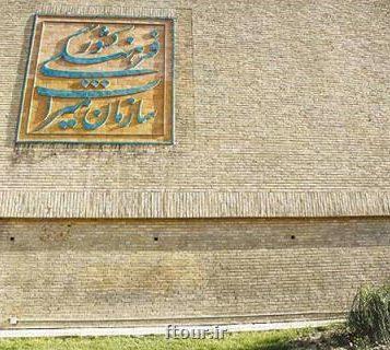 تشویق صاحبان صنایع به هزینه کرد در حوزه میراث فرهنگی