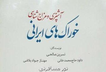 با هدف آشنایی گردشگران با خوراک محلی؛ مزاج شناسی خوراک ایرانی منتشر گردید