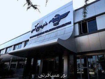 برای جلوگیری از شیوع کرونای انگلیسی؛ سازمان هواپیمایی پرواز تهران-لندن باایرلاینهای منطقه را ممنوع کرد