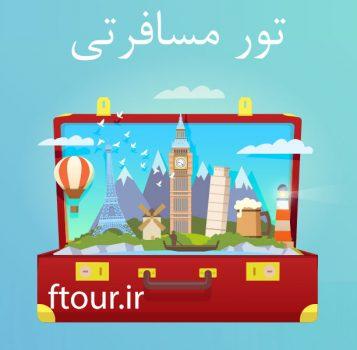 گفت وگوی تور مسافرتی با رییس انجمن صنفی دفاتر سفر تهران نمایشگاهی که نه آش دارد نه پایکوبی!