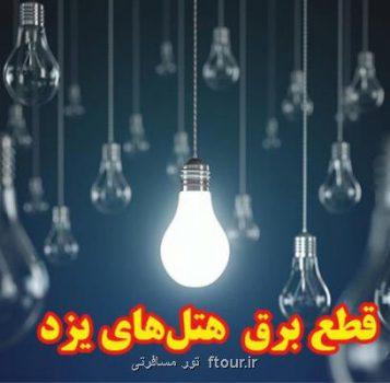 رئیس جامعه هتلداران یزد قطع برق هتل های یزد خلاف سیاست های حمایتی دولت می باشد