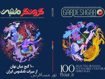 در چهارمین شماره مجله گردشگر مثبت مطرح شد؛ معرفی دوزبانه ۱۰۰ میراث ناملموس ایران