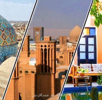 برنامه دولت های آینده برای توسعه گردشگری یزد چیست؟
