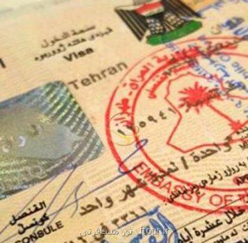 سوءبرداشت درباره لغو ویزای ایران و عراق