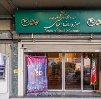 موزه رضا عباسی باز نشد